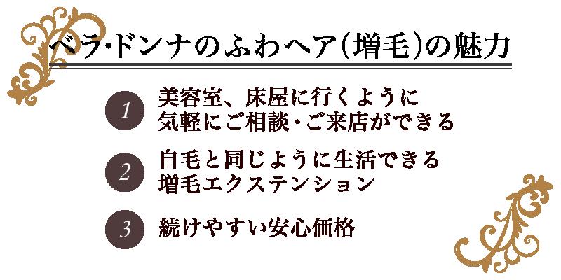 miryoku-hair01