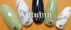 シーズンカラーネイル~autumn~