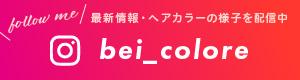 ヘアカラー専門店のBei colore(ベイコローレ)Instagram