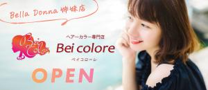 ヘアカラー専門店のBei colore(ベイコローレ)